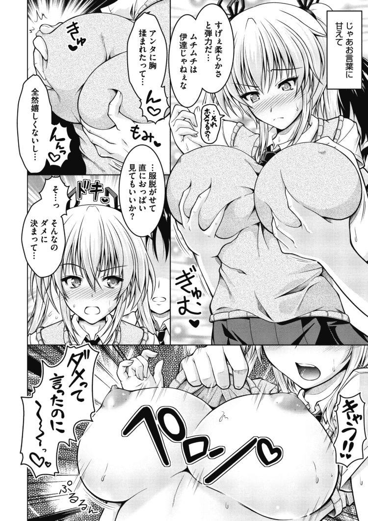 ツンデレ喫茶 日本橋エロ漫画 エロ同人誌情報館006