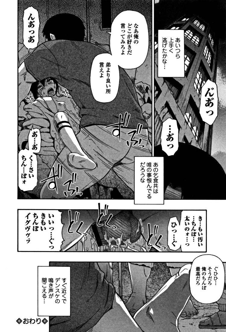 肉べんきいエロ漫画 エロ同人誌情報館022