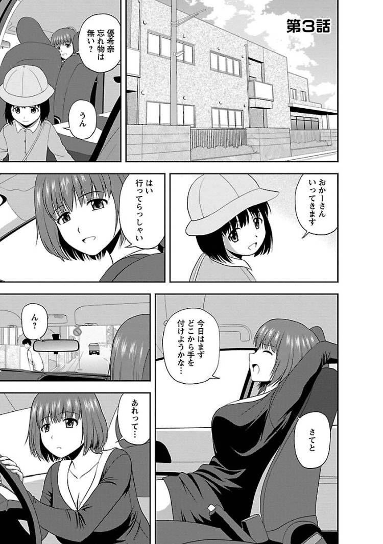 ロシュつきょうエロ漫画 エロ同人誌情報館001