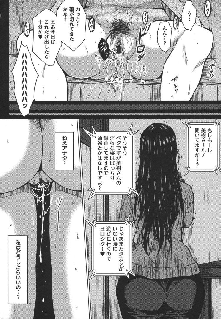 ボシソウカンマンガエロ漫画 エロ同人誌情報館008