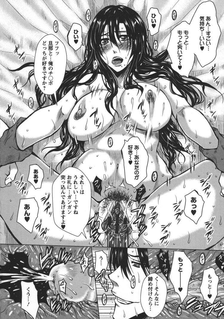 ボシソウカンマンガエロ漫画 エロ同人誌情報館016