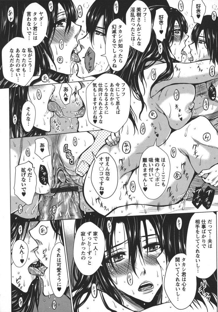 ボシソウカンマンガエロ漫画 エロ同人誌情報館018