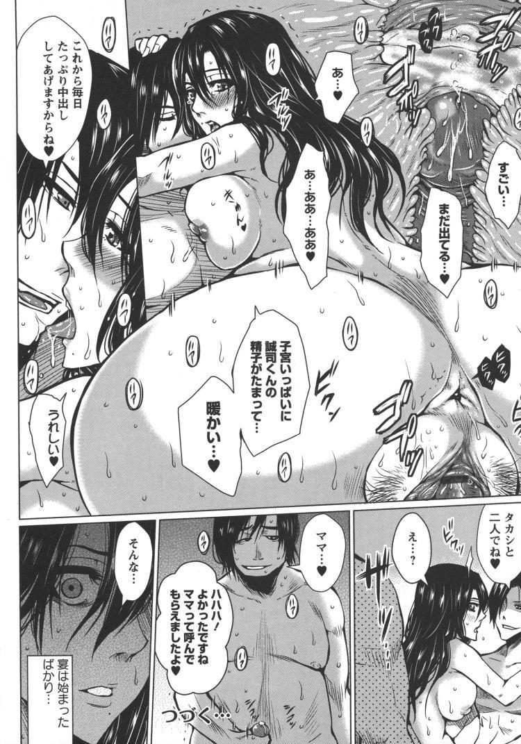 ボシソウカンマンガエロ漫画 エロ同人誌情報館020