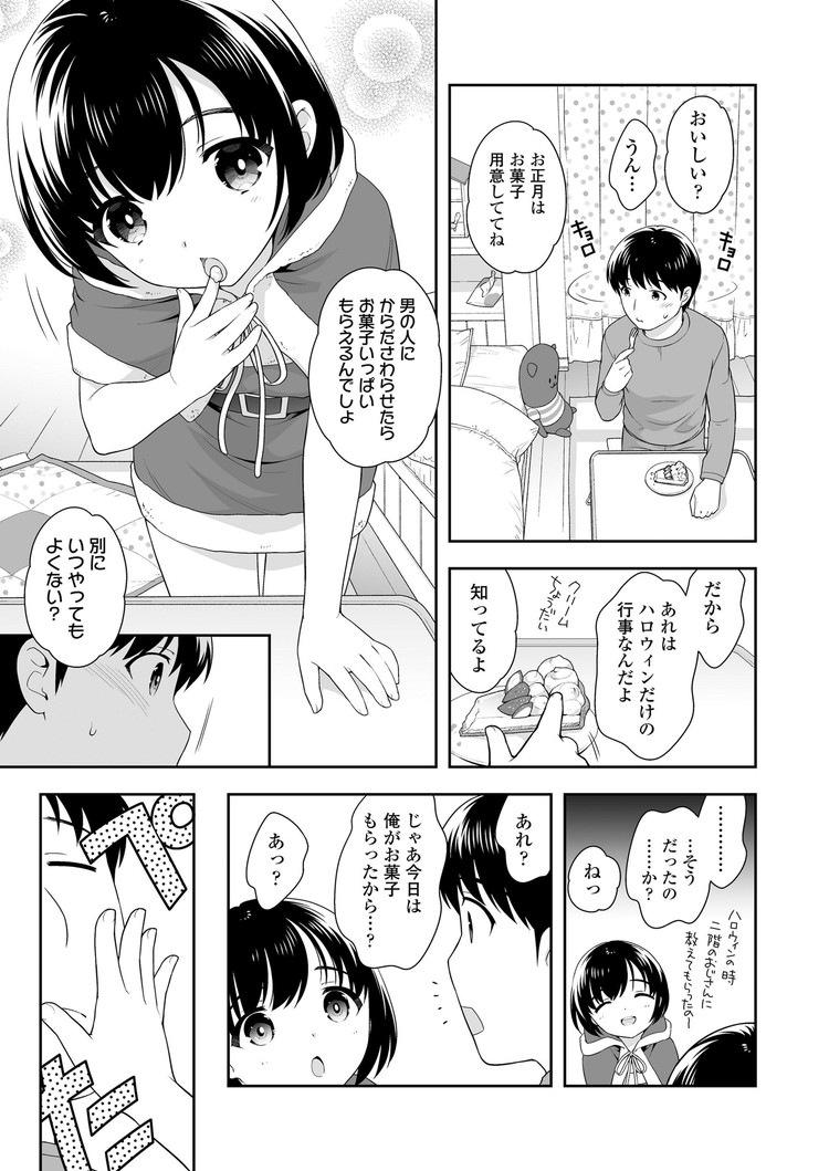 パパ活ルビー たぬきエロ漫画 エロ同人誌情報館003
