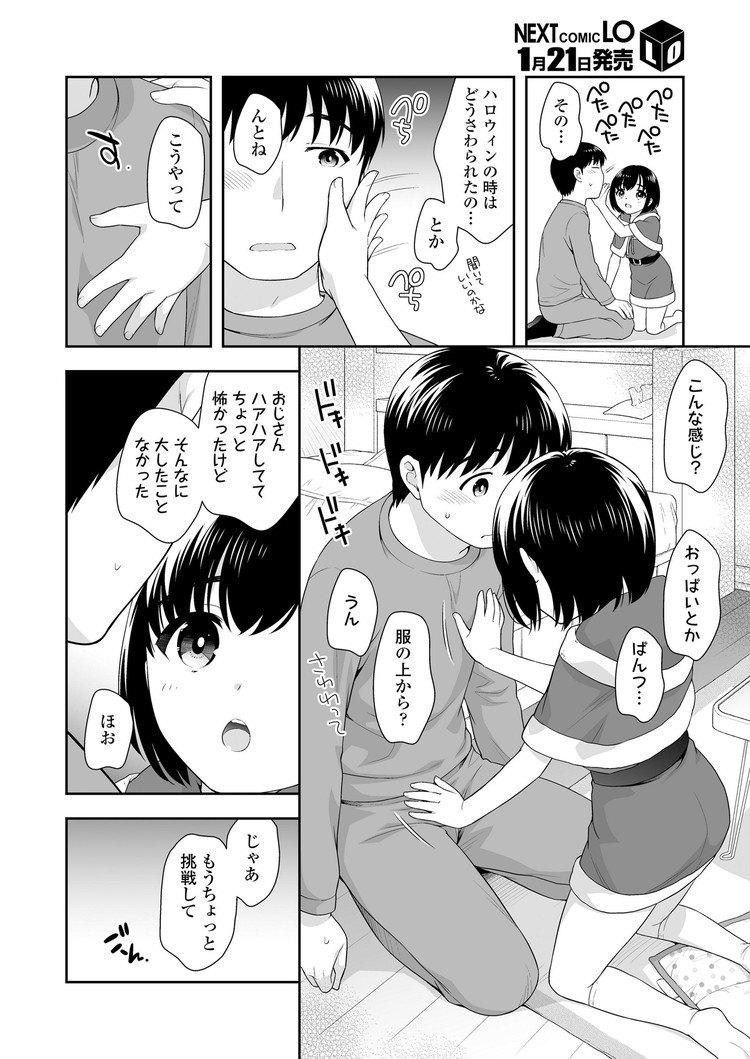 パパ活ルビー たぬきエロ漫画 エロ同人誌情報館004