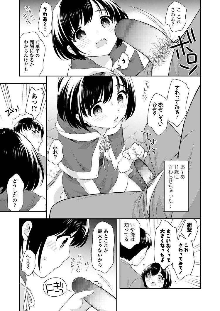 パパ活ルビー たぬきエロ漫画 エロ同人誌情報館005