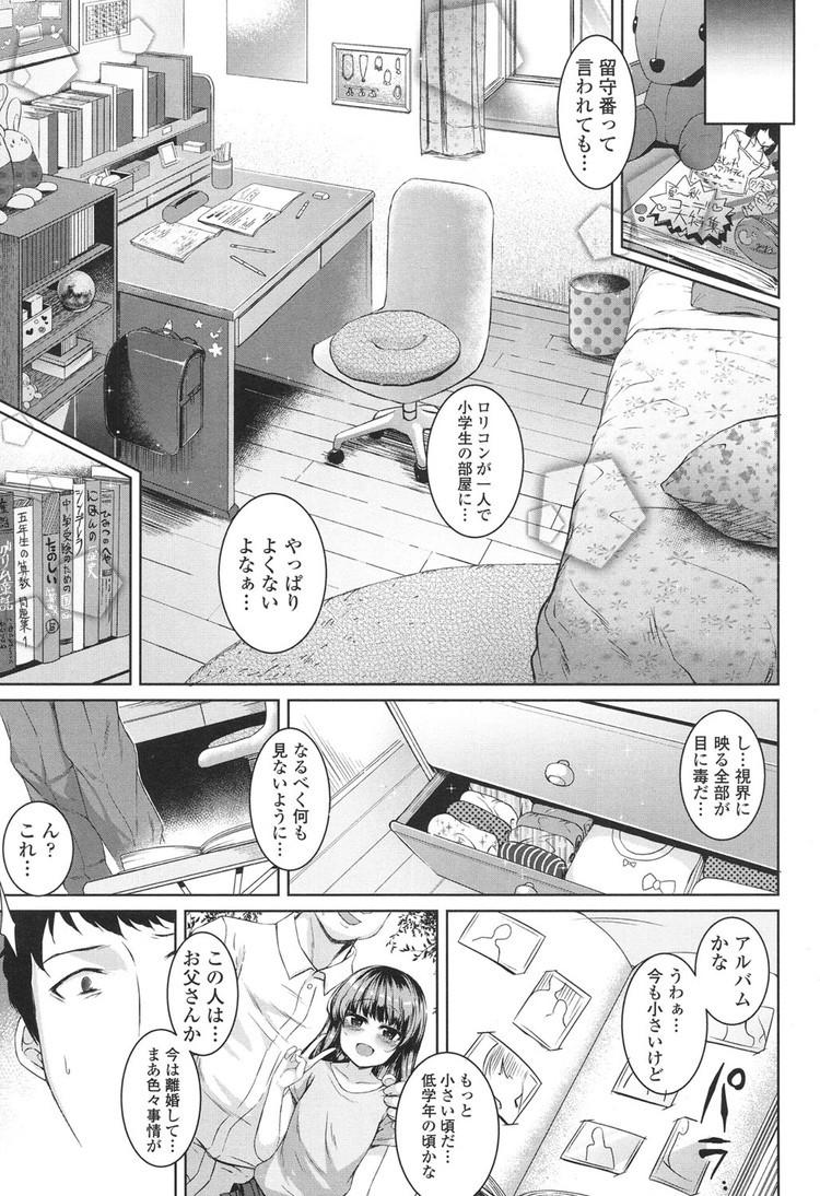 性的虐体 父親エロ漫画 エロ同人誌情報館003