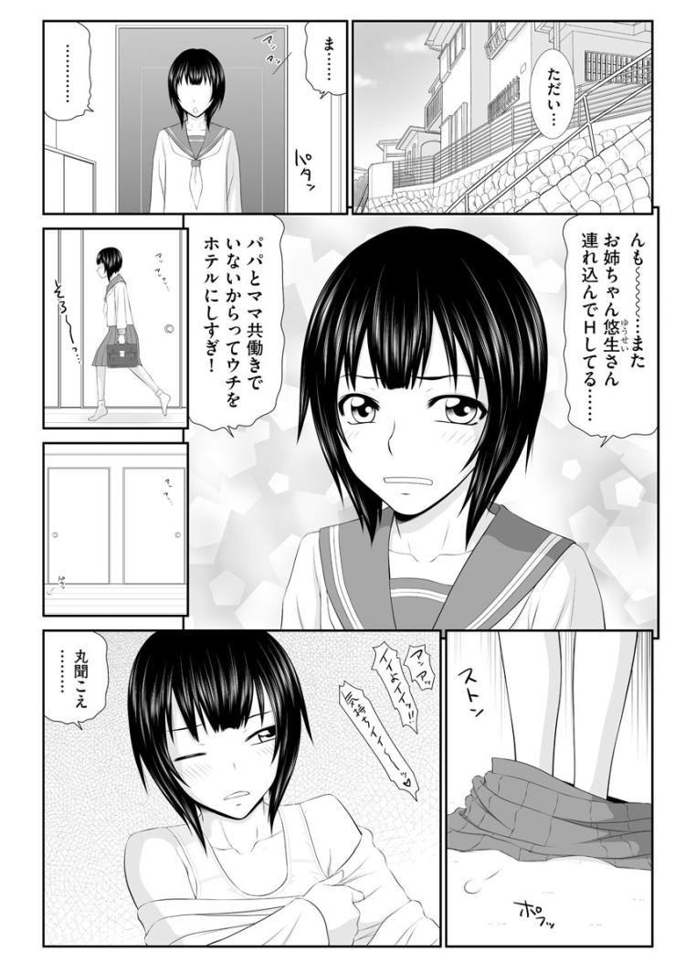 お姉ちゃんのお下がりエロ漫画 エロ同人誌情報館003