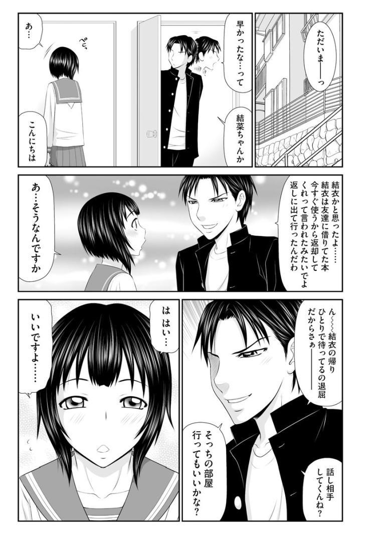お姉ちゃんのお下がりエロ漫画 エロ同人誌情報館010