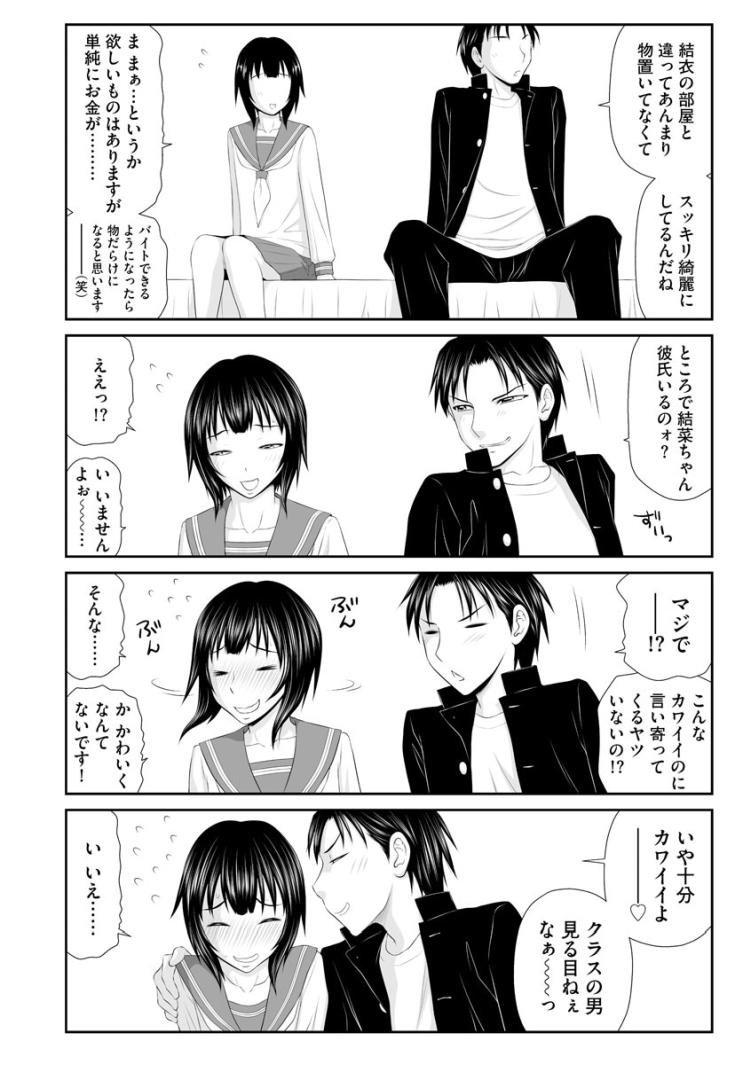 お姉ちゃんのお下がりエロ漫画 エロ同人誌情報館011