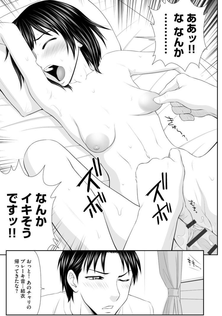 お姉ちゃんのお下がりエロ漫画 エロ同人誌情報館019