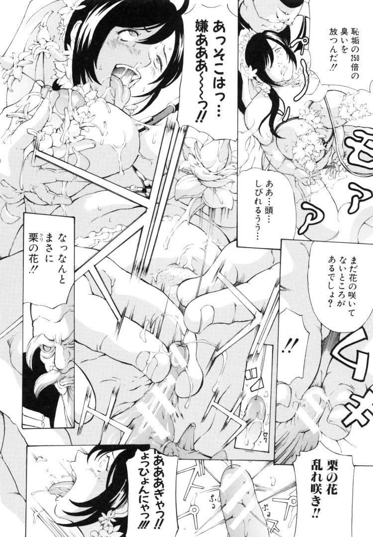 性的ぎゃくたいエロ漫画 エロ同人誌情報館010