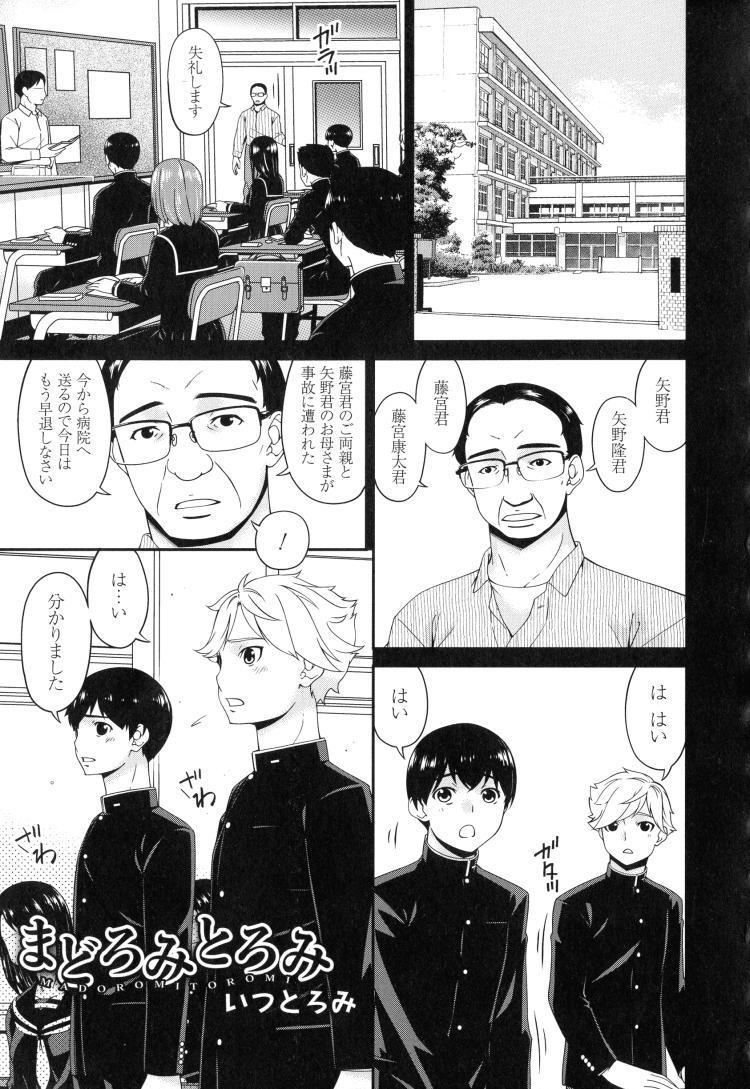ヤリチンエロ漫画 ヌける無料漫画喫茶001