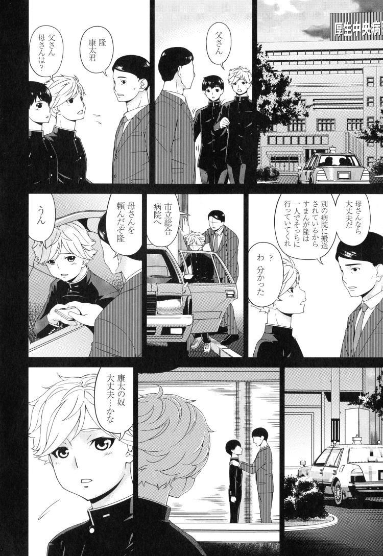 ヤリチンエロ漫画 ヌける無料漫画喫茶002
