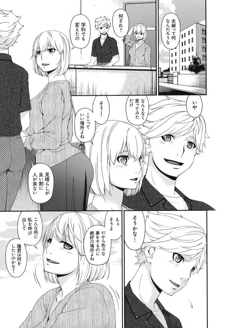 ヤリチンエロ漫画 ヌける無料漫画喫茶003