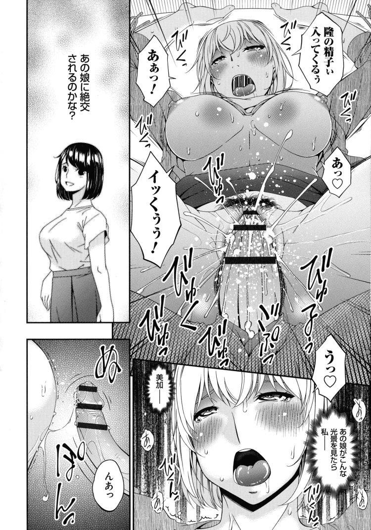 ヤリチンエロ漫画 ヌける無料漫画喫茶012