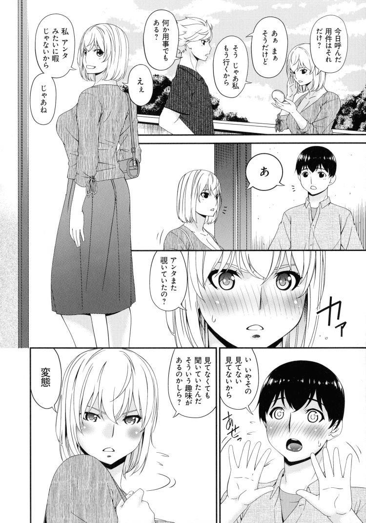 ヤリチンエロ漫画 ヌける無料漫画喫茶014