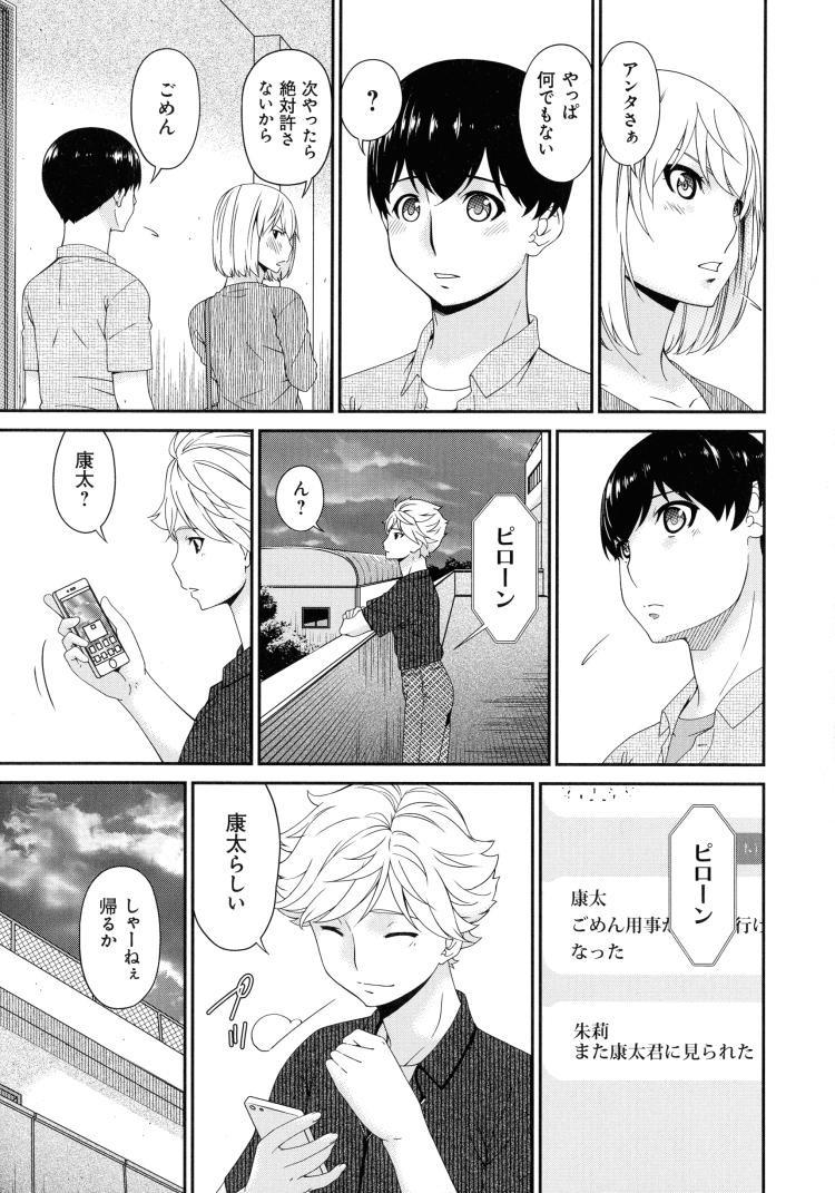 ヤリチンエロ漫画 ヌける無料漫画喫茶015
