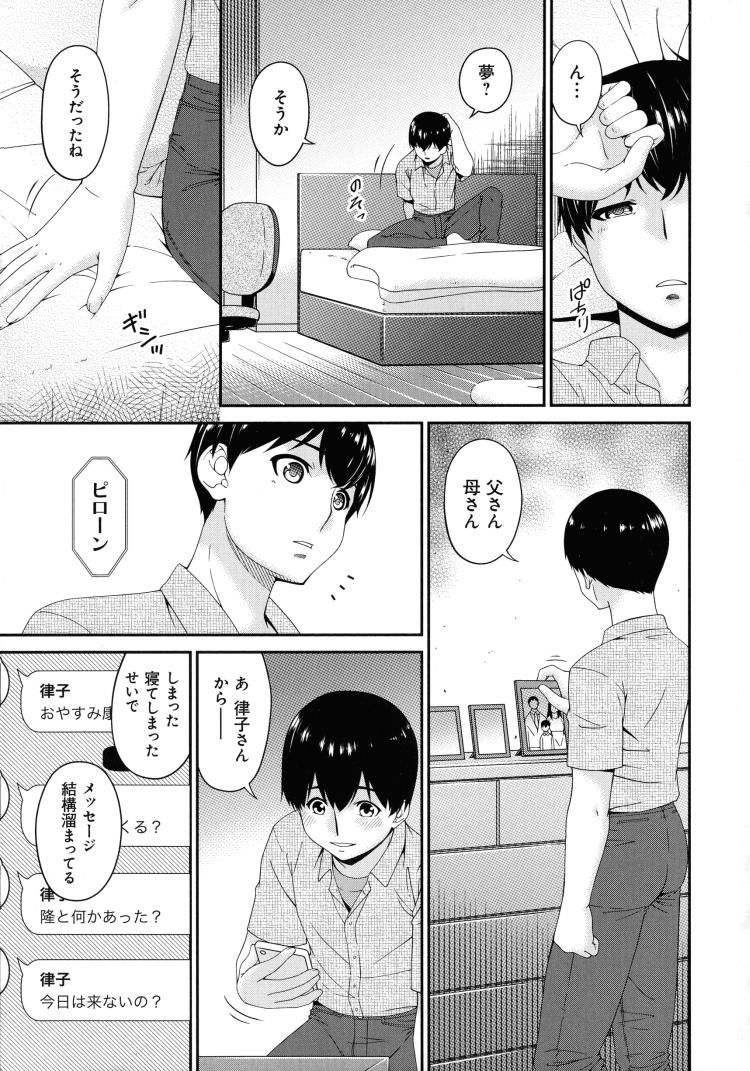 ヤリチンエロ漫画 ヌける無料漫画喫茶017