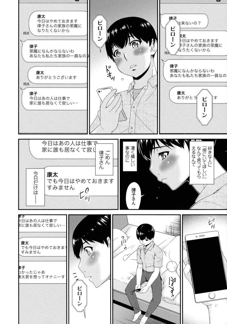 ヤリチンエロ漫画 ヌける無料漫画喫茶018
