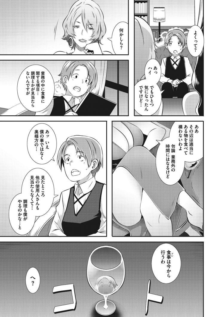 ザー麺ドリンクバーエロ漫画 エロ同人誌情報館005