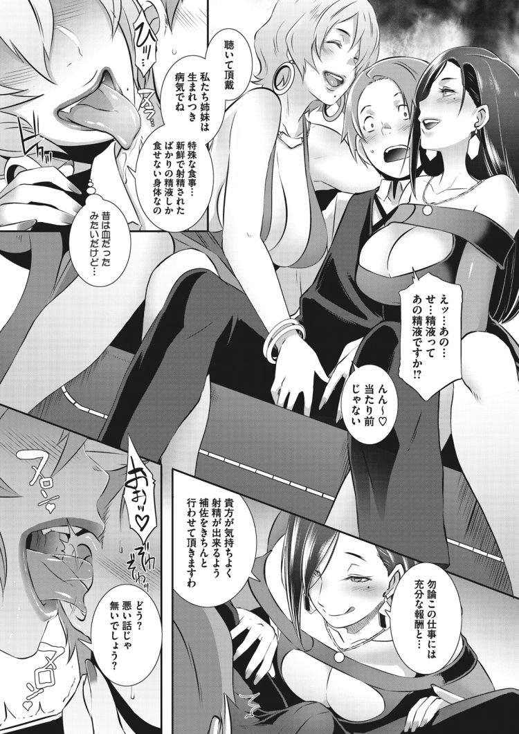 ザー麺ドリンクバーエロ漫画 エロ同人誌情報館007