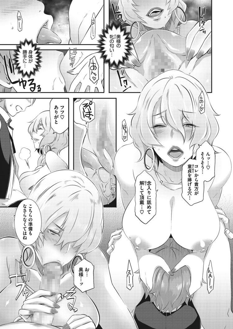 ザー麺ドリンクバーエロ漫画 エロ同人誌情報館013