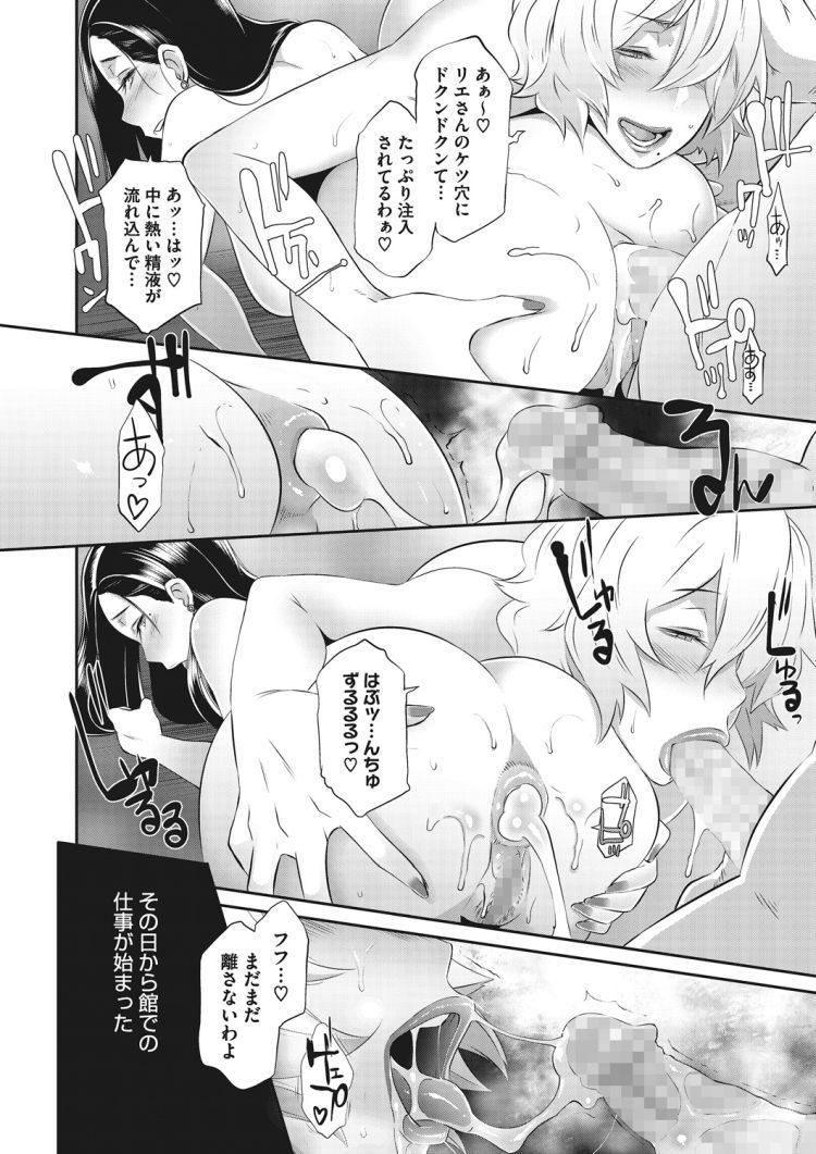ザー麺ドリンクバーエロ漫画 エロ同人誌情報館020
