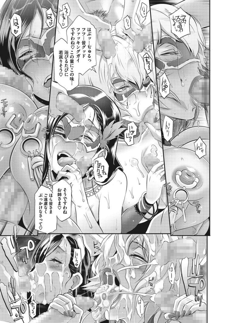 ザー麺ドリンクバーエロ漫画 エロ同人誌情報館023