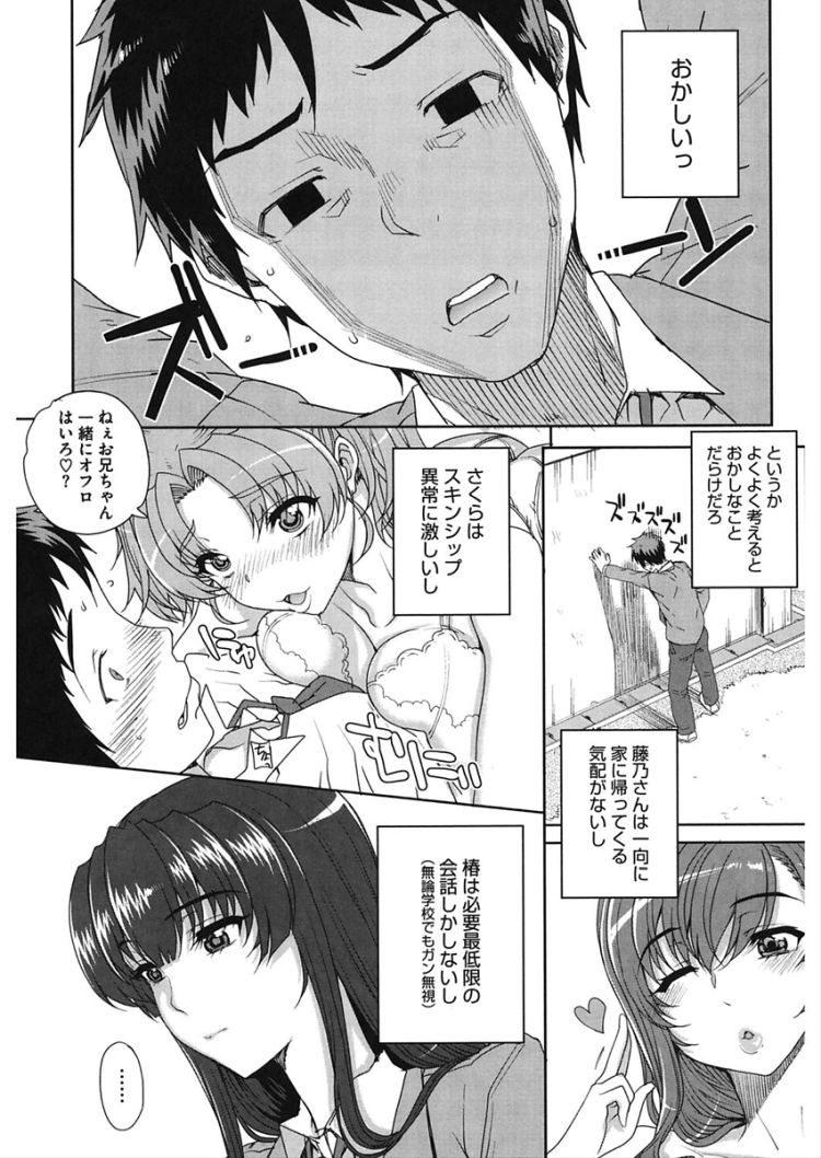 援助kousai 関西少女エロ漫画 ヌける無料漫画喫茶004