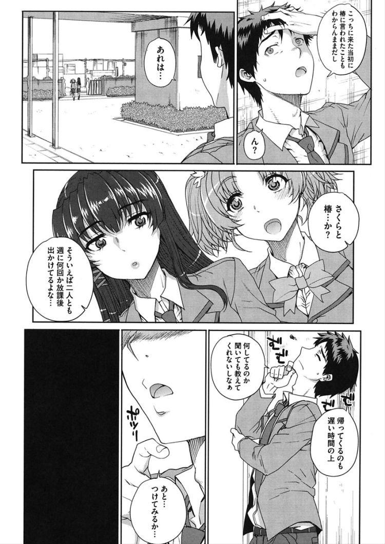 援助kousai 関西少女エロ漫画 ヌける無料漫画喫茶005