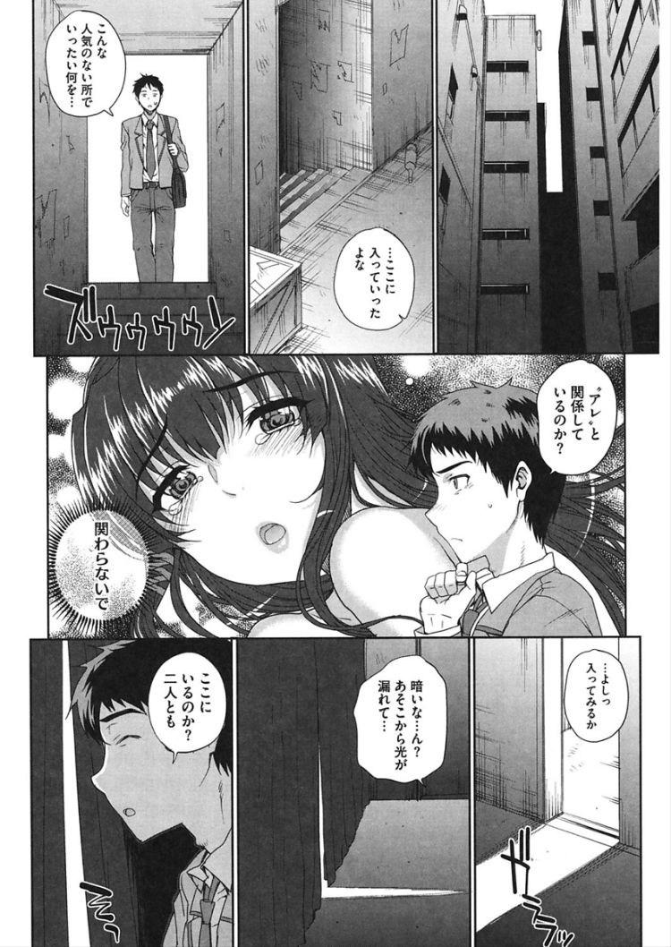 援助kousai 関西少女エロ漫画 ヌける無料漫画喫茶006