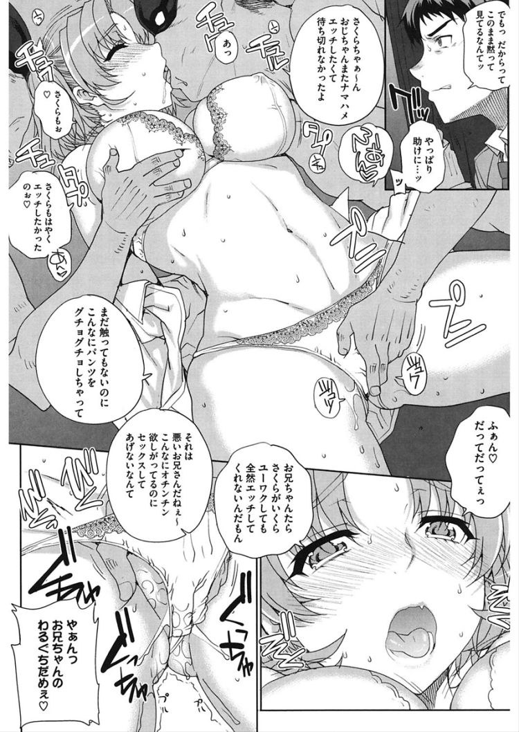 援助kousai 関西少女エロ漫画 ヌける無料漫画喫茶008