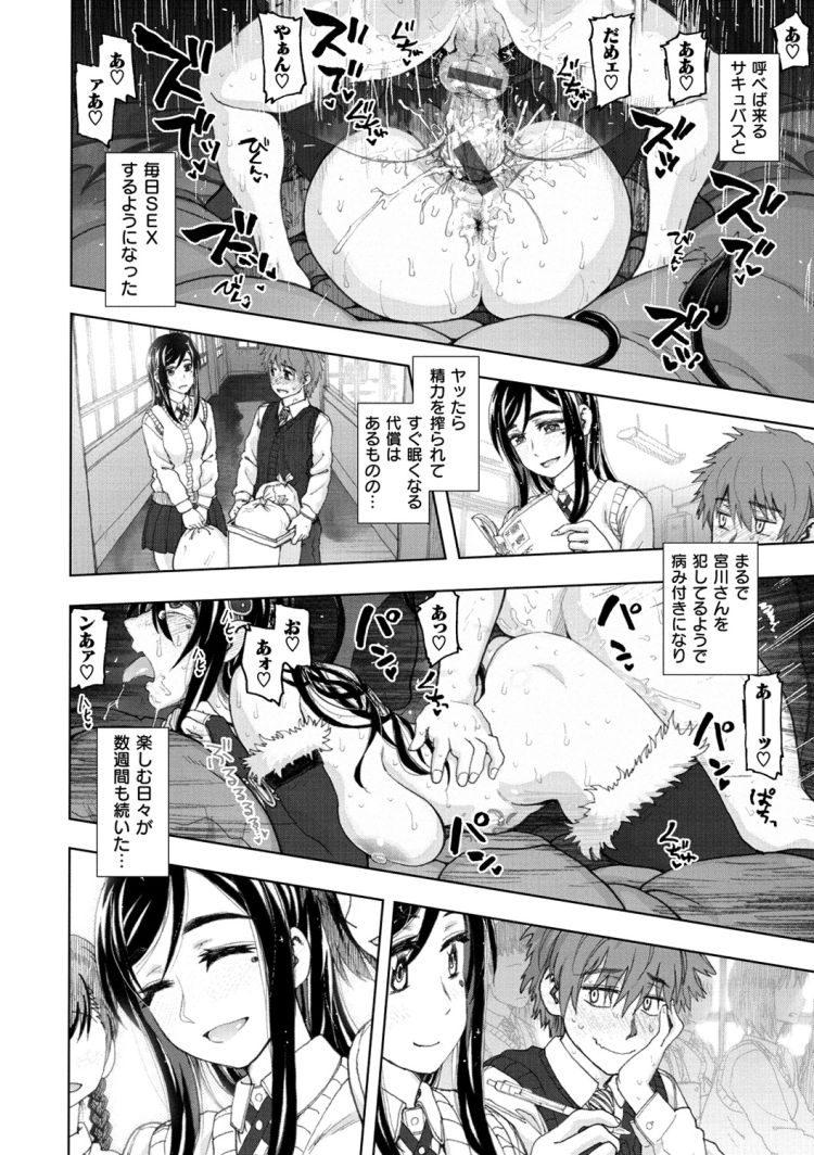 サキュバス 弱点エロ漫画 ヌける無料漫画喫茶014