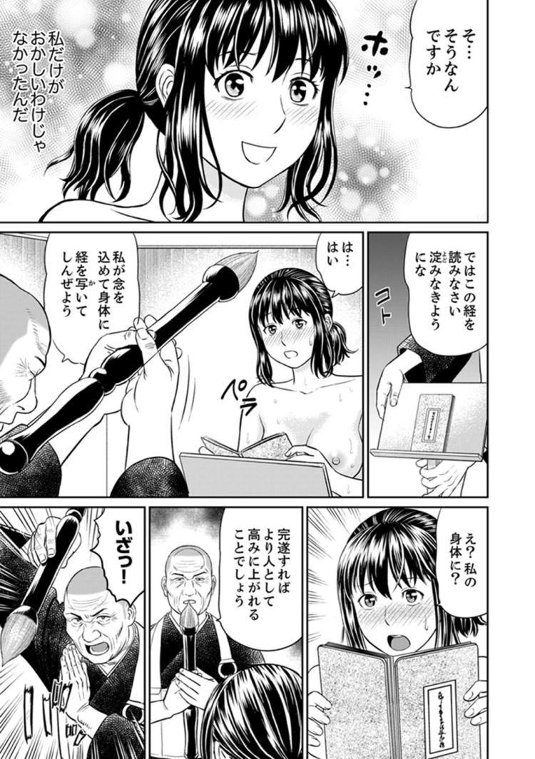 ヒトヅマサイミンカウンセリングエロ漫画 ヌける無料漫画喫茶003