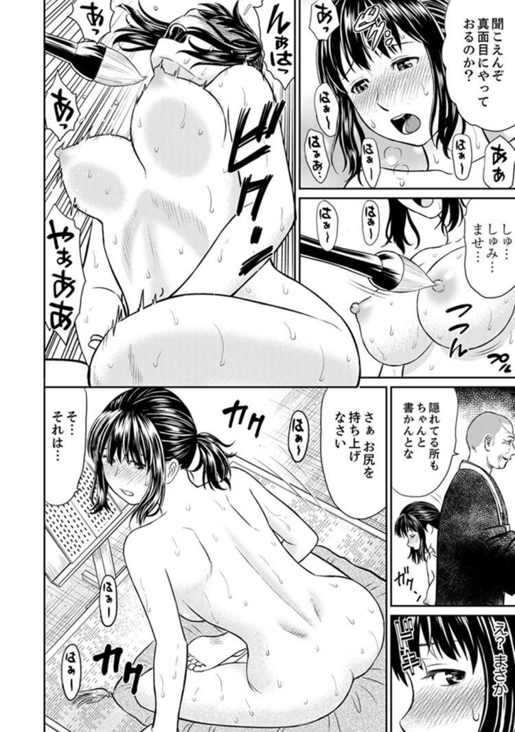 ヒトヅマサイミンカウンセリングエロ漫画 ヌける無料漫画喫茶006
