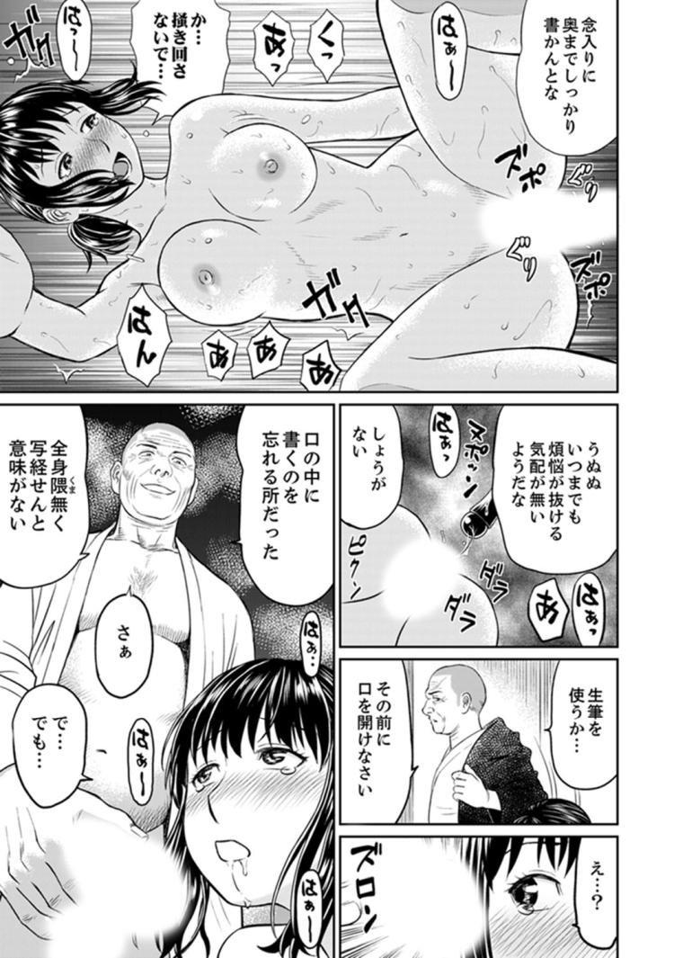 ヒトヅマサイミンカウンセリングエロ漫画 ヌける無料漫画喫茶013
