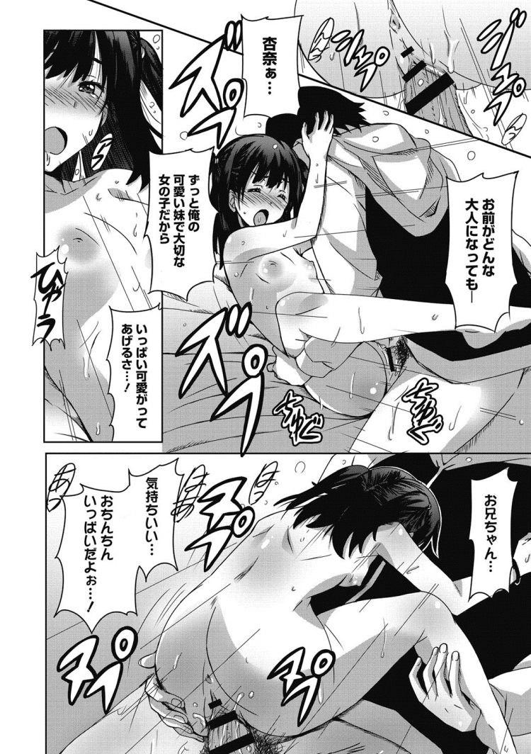 妹 横取り 38エロ漫画 ヌける無料漫画喫茶018