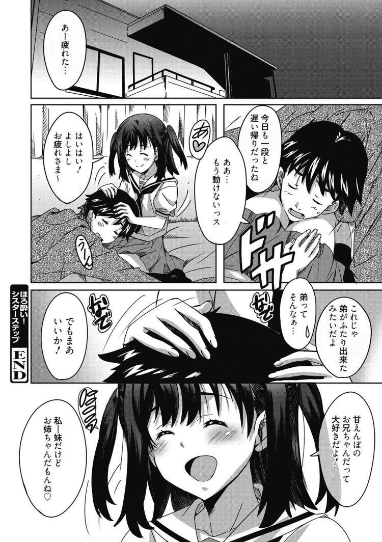 妹 横取り 38エロ漫画 ヌける無料漫画喫茶020