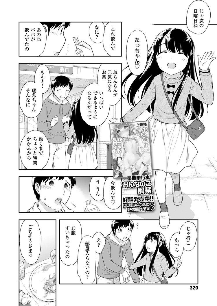 ボっき薬 即効エロ漫画 ヌける無料漫画喫茶002