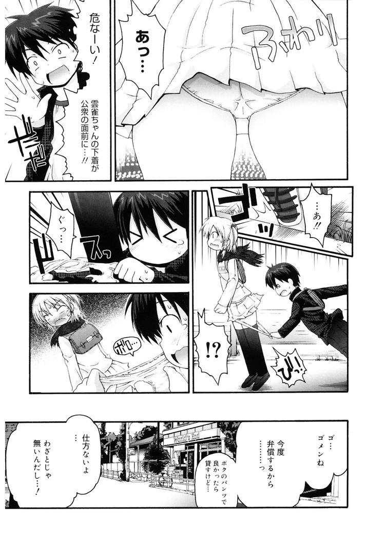 立バック コツエロ漫画 ヌける無料漫画喫茶003