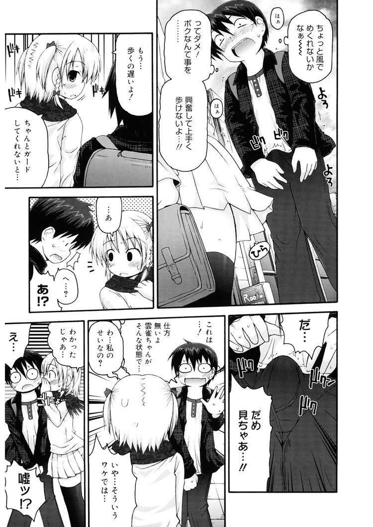 立バック コツエロ漫画 ヌける無料漫画喫茶005