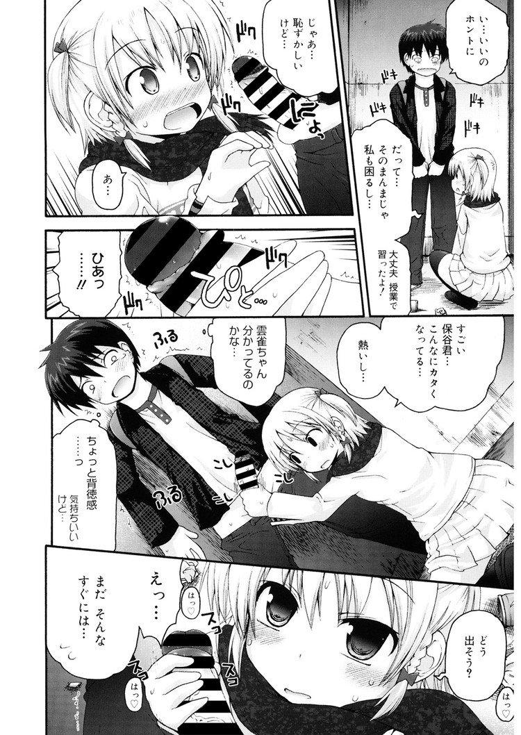 立バック コツエロ漫画 ヌける無料漫画喫茶006