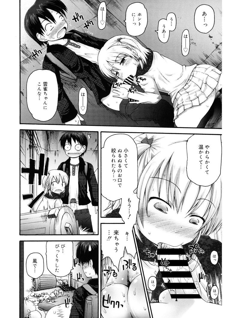 立バック コツエロ漫画 ヌける無料漫画喫茶008