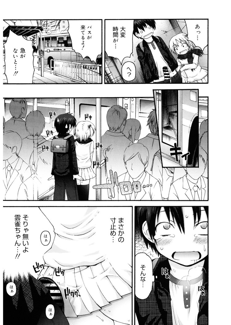 立バック コツエロ漫画 ヌける無料漫画喫茶009