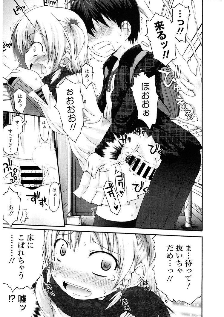 立バック コツエロ漫画 ヌける無料漫画喫茶013