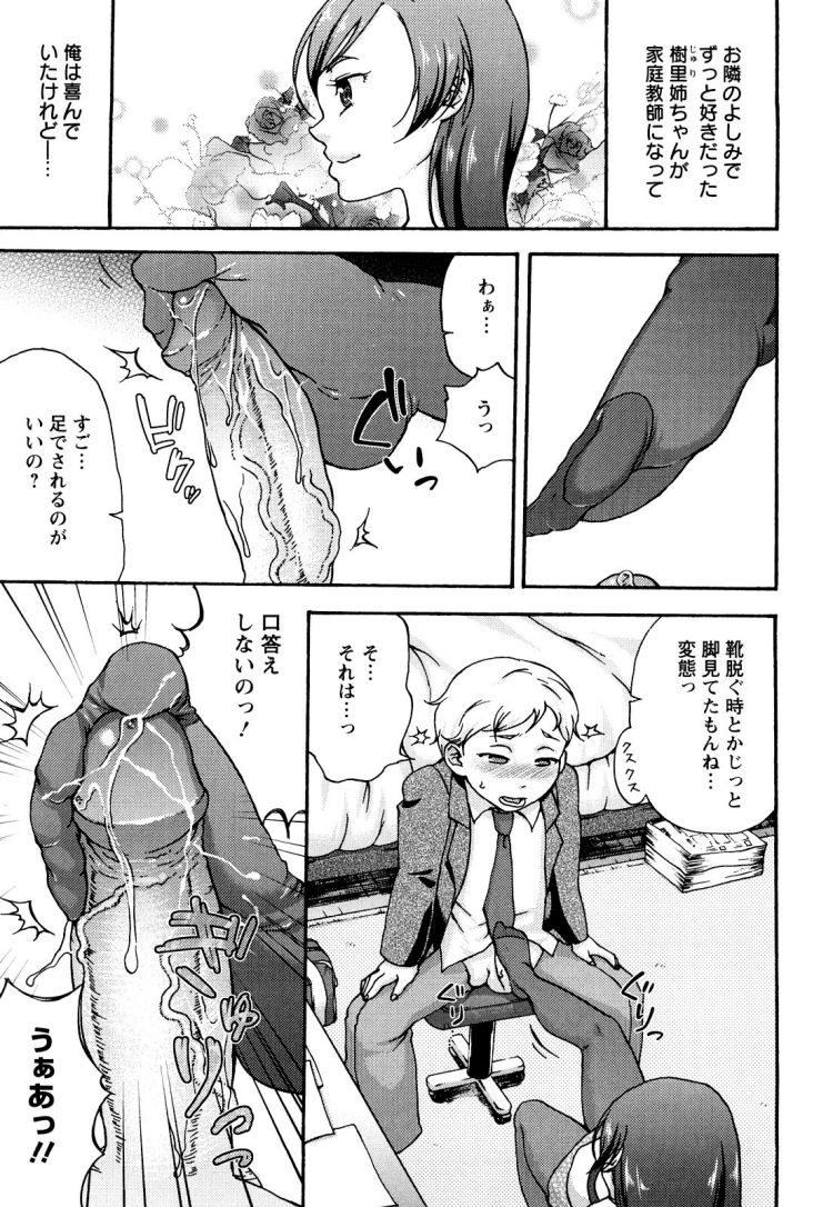 足こき責めエロ漫画 ヌける無料漫画喫茶001