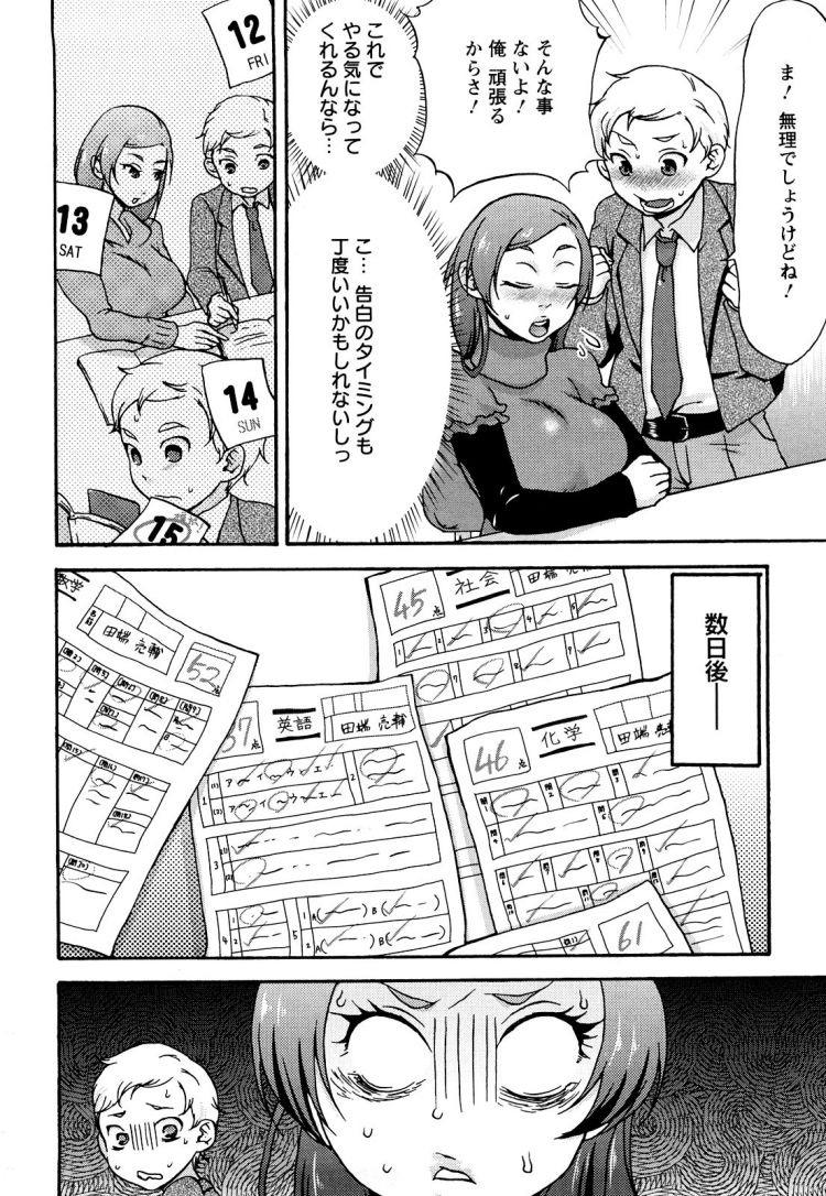 足こき責めエロ漫画 ヌける無料漫画喫茶004