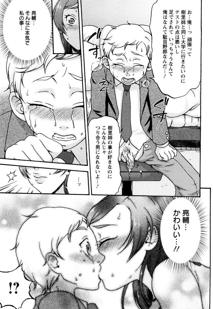 足こき責めエロ漫画 ヌける無料漫画喫茶009