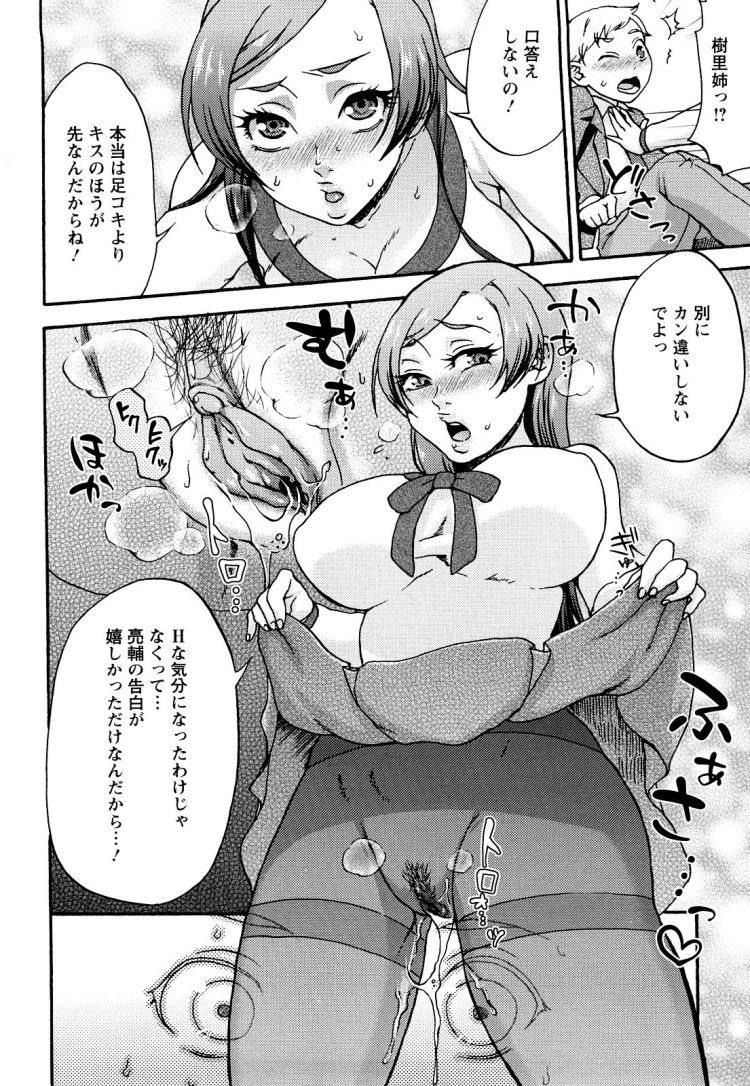 足こき責めエロ漫画 ヌける無料漫画喫茶010